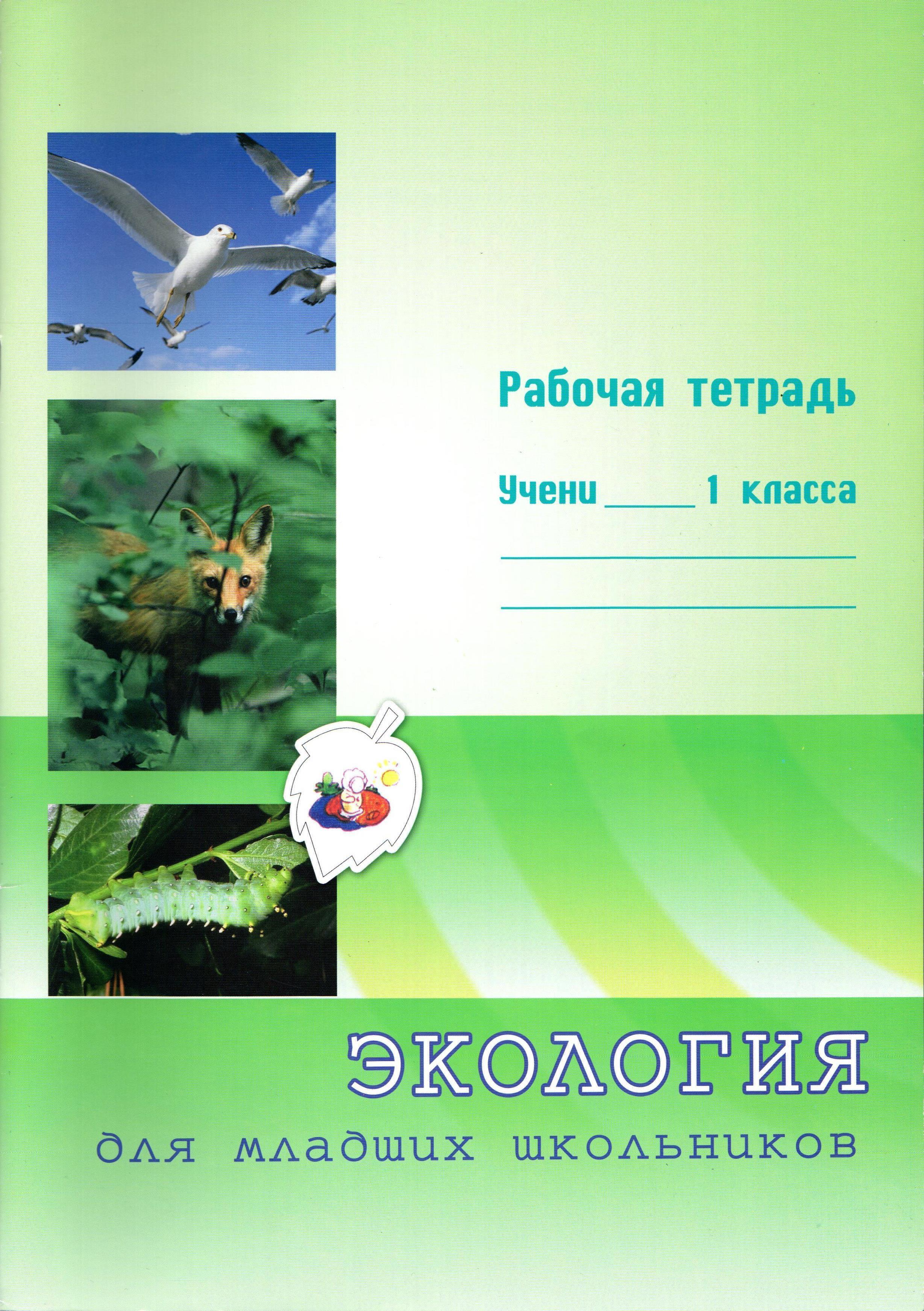 Введение в экологию. наша прекрасная планета. 1 класс. методические рекомендации к учебному пособию е. с. воробьевой